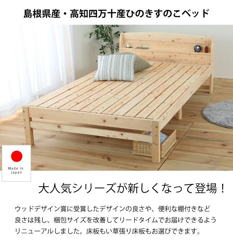 ひのきすのこベッド tcb533