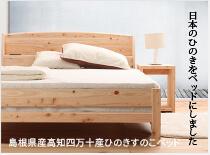 高知四万十産ひのきベッド
