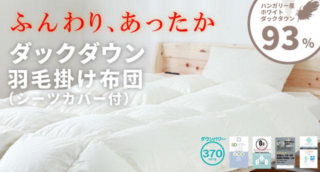 日本製羽毛布団