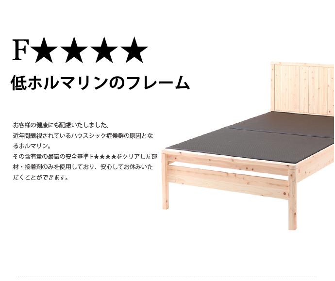 ひのきベッド,畳,ベッド