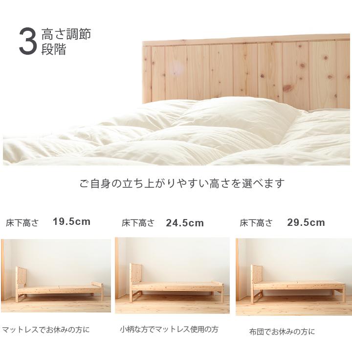 ひのきベッド,すのこ,ベッド